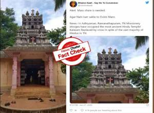 Fact Check : తమిళనాడులోని ఏ హిందూ దేవాలయాన్ని క్రైస్తవ మిషనరీ ఆక్రమించలేదు. దానిని చర్చ్ గా మార్చనూ లేదు