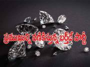 హైదరాబాద్ ప్రముఖుల్ని వణికిస్తున్న వజ్రాల వ్యాపారి బర్త్ డే పార్టీ