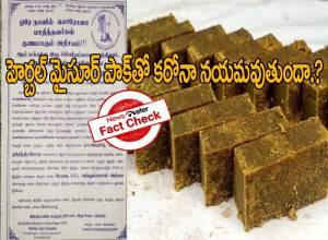Fact Check : హెర్బల్ మైసూర్ పాక్ తింటే కరోనా వైరస్ దూరమవుతుందా..?