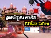 తెలంగాణ హైకోర్టుకు కరోనా ఎఫెక్ట్.. రేపటి నుంచి మూసివేత
