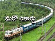 భారతీయ రైల్వే మరో సరికొత్త రికార్డు