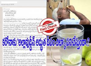FACT CHECK : కరోనాకు 'అల్లావుద్దీన్ అద్భుత దీపం చిట్కా' పనిచేస్తుందా?