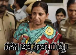రాజీవ్గాంధీ హంతకురాలు నళిని ఆత్మహత్యాయత్నం