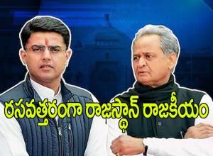 రాజస్థాన్ హైడ్రామా : కాంగ్రెస్ చేజేతులా చేసుకుంటోందా.. బీజేపీ ఆపరేషనా?