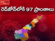 ఏపీ కరోనా: రెడ్జోన్లోకి 97 ప్రాంతాలు.. వివరాలివే..!