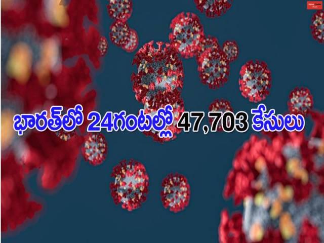 భారత్లో 24గంటల్లో 47,703కేసులు.. 654 మంది మృతి