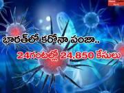 భారత్లో 24గంటల్లో 24,850 కేసులు.. 613 మంది మృతి