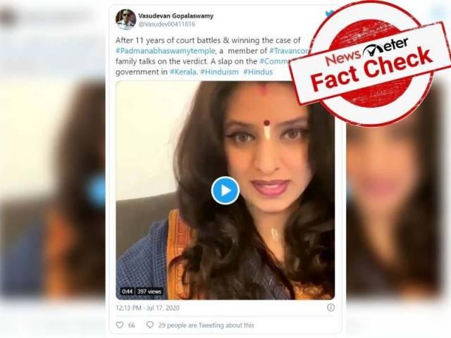 Fact Check : ఆమె పద్మనాభ స్వామి గుడి యజమానురాలా.. ట్రావెన్ కోర్ రాజ వంశానికి చెందిన మహిళనా..?