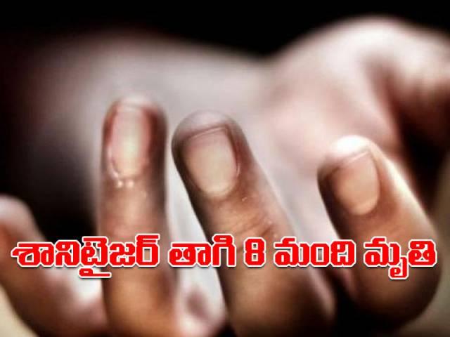 ప్రకాశం జిల్లాల్లో విషాదం.. శానిటైజర్ తాగి 8 మంది మృతి