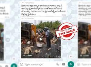 Fact Check : శ్రీకాకుళం జిల్లా టెక్కలిలో మద్యం లోడుతో వస్తున్న లారీ బోల్తా పడిందా..?