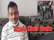 బ్రేకింగ్: మోస్ట్ వాంటెడ్ వికాస్ దూబే హతం