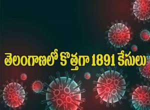 తెలంగాణలో కొత్తగా 1891 కేసులు.. 10 మరణాలు