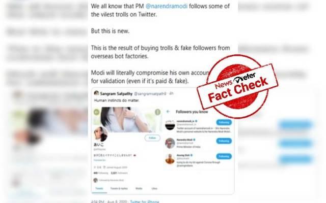 Fact Check : భారత ప్రధాని నరేంద్ర మోదీ జపాన్ కు చెందిన మహిళను ఫాలో అవుతున్నారా..?
