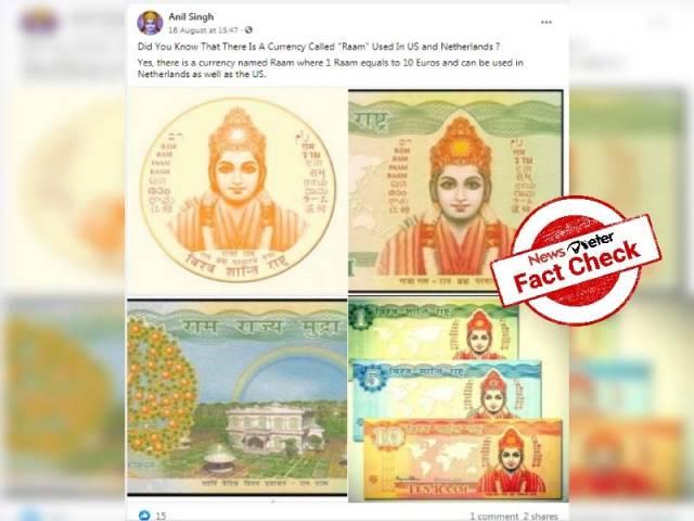 Fact Check : రాముడి పేరు మీద కరెన్సీ కూడా ఉందా.. ప్రజలు వాడుతున్నారా..?