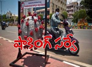 సిరో సర్వైలెన్స్ సంచలనం.. బెజవాడలో 40 శాతానికి కరోనా వచ్చి పోయింది
