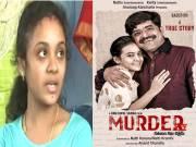 'మర్డర్' సినిమా విడుదలను ఆపాలంటూ అమృత పిటిషన్