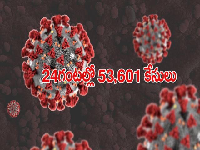 భారత్లో 24గంటల్లో 53,601 పాజిటివ్ కేసులు
