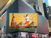 న్యూయార్క్ టైమ్స్ స్క్వేర్లో రాముడి భారీ డిస్ప్లే పై వివాదం