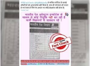 Fact Check : రైల్వేలో 5285 అవుట్ సోర్సింగ్ ఉద్యోగాలంటూ వచ్చిన ప్రకటనలో నిజమెంత..?
