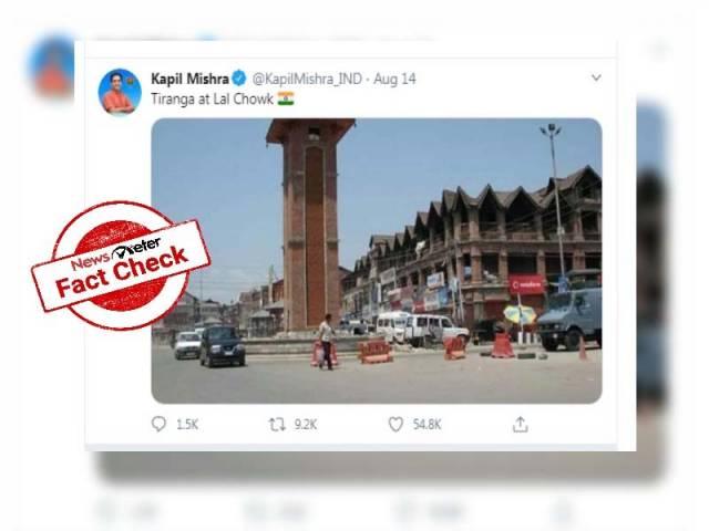 Fact Check : శ్రీనగర్ లోని లాల్ చౌక్ లో జాతీయ జెండాను ఎగురవేయలేదా..?