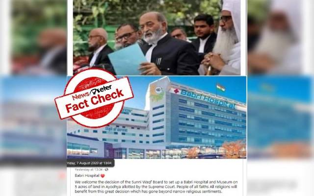 Fact Check : బాబ్రీ మసీదు స్థానంలో 'బాబ్రీ ఆసుపత్రిని' నిర్మించాలని సున్నీ వక్ఫ్ బోర్డు నిర్ణయించిందా..?