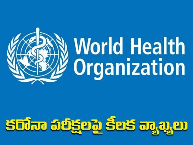కరోనా లక్షణాలు లేకున్నా పరీక్షలు చేయించుకోవాల్సిందే: WHO