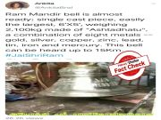 Fact Check : అయోధ్య రామ మందిరంలో ఉంచబోయే గంట ఇదేనంటూ ఫోటోలు వైరల్..!