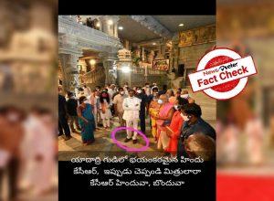 Fact Check : యాదాద్రి ఆలయంలో కేసీఆర్ చెప్పులు వేసుకుని తిరిగారా..?