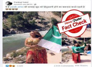Fact Check : పాకిస్థాన్ పతాకంతో రాఖీ సావంత్.. ఆమె నిజస్వరూపం బయట పడిందా..?