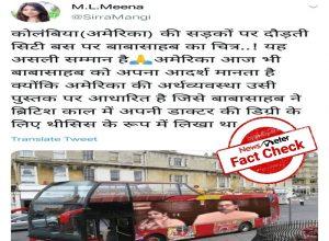 Fact Check : కొలంబియాలో బస్సు మీద అంబేద్కర్, ఆయన భార్య ఫోటోలను ఉంచారా..?