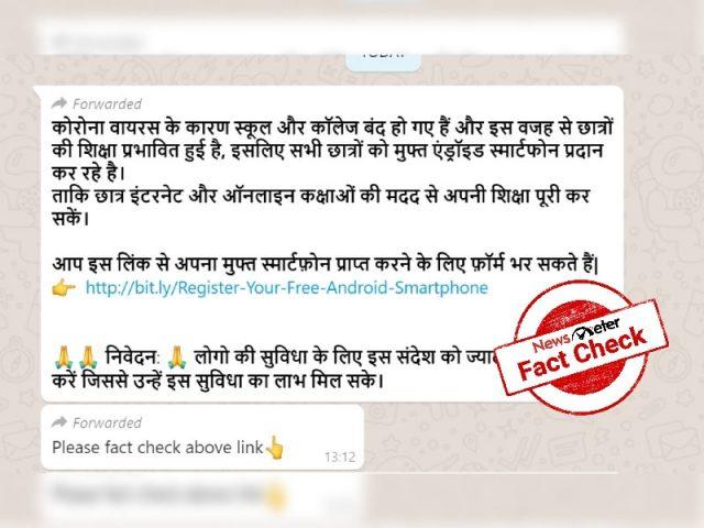 Fact Check : కేంద్ర ప్రభుత్వం విద్యార్థులకు స్మార్ట్ ఫోన్ లు అందిస్తోందా..?