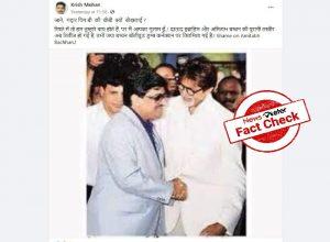 Fact Check : దావూద్ ఇబ్రహీం అమితాబ్ బచ్చన్ తో ఆలింగనం చేశారా..?
