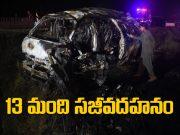 విషాదం: వ్యాన్లో మంటలు.. 13 మంది సజీవదహనం