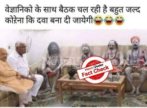Fact Check : అమిత్ షా సాధువులతో కలిసి పలు విషయాలపై చర్చించారా..?