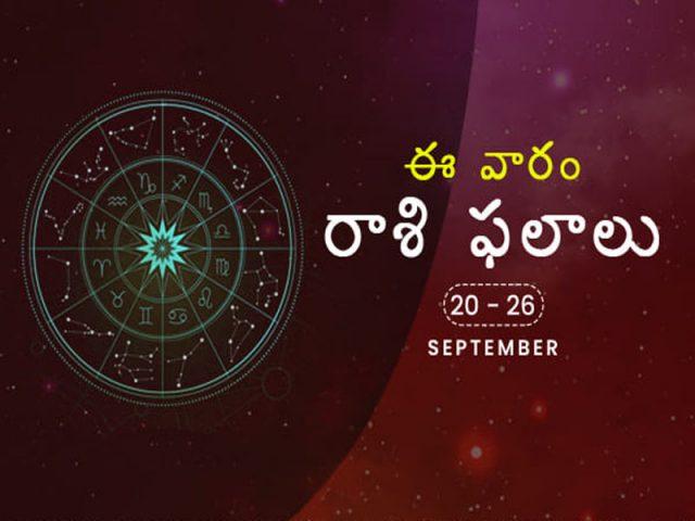 వార ఫలాలు 20-9-2020 ఆదివారం నుండి 26-9-2020 శనివారం వరకు