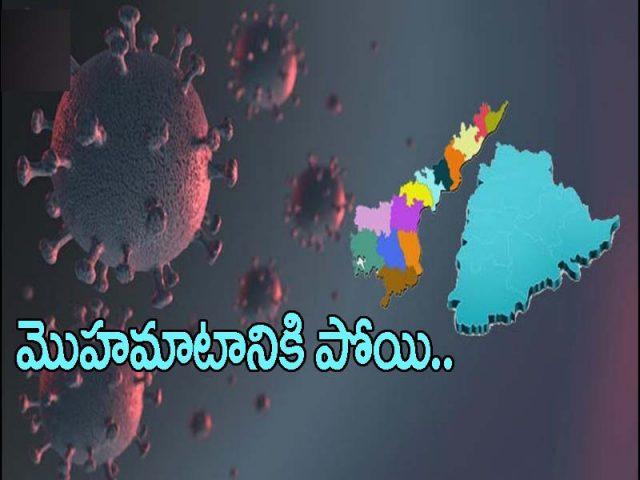తెలుగు రాష్ట్రాల్లో కరోనా తీవ్రతకు కారణమిదే