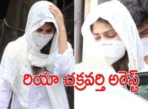 రియా చక్రవర్తి అరెస్ట్.. బాలీవుడ్ కు చెందిన 25 మంది పేర్లు బయటకు..!