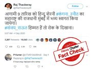 Fact Check : కంగనా రనౌత్ కు ఘన స్వాగతం పలుకుతామని రాజ్ థాక్రే ట్వీట్ చేశారా..?