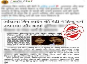 Fact Check : బిన్ లాడెన్ కుమార్తె భోజ్పురి సింగర్ ను పెళ్లి చేసుకుందా..?