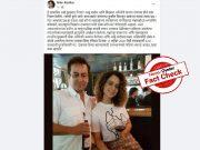 Fact Check : కంగనా.. అబూ సలేంతో కలిసి ఫోటోలకు ఫోజులు ఇచ్చిందా..?
