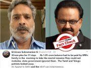 Fact Check : ఎస్పీ బాలసుబ్రహ్మణ్యం ఆసుపత్రి బిల్లులు కుటుంబ సభ్యులు కట్టలేదా..?