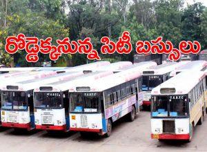రేపటి నుంచి రోడ్డెక్కనున్న హైదరాబాద్ సిటీ బస్సులు..!