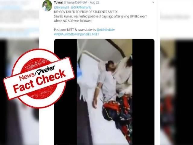 Fact Check : ఆసుపత్రి బెడ్ మీద నరకయాతన పడుతున్న యూపీ విద్యార్థి అంటూ వీడియో వైరల్..!