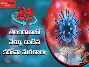 తెలంగాణలో కొత్తగా 2,381 పాజిటివ్ కేసులు