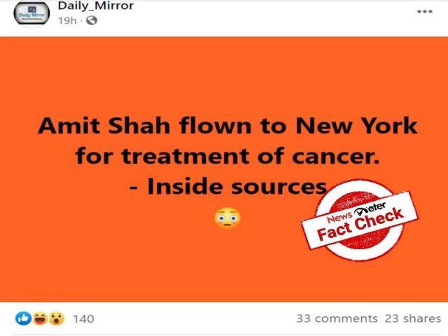 Fact Check : క్యాన్సర్ చికిత్స కోసం అమిత్ షా న్యూయార్క్ కు వెళ్ళారా..?
