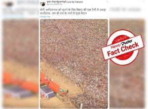 Fact Check : బీహార్ లో యోగి ఆదిత్యనాథ్ ఎన్నికల ప్రచార సభకు అంతమంది జనం వచ్చారా..?