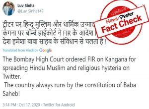 Fact Check : శత్రుఘ్న సిన్హా కుమారుడు లవ్ సిన్హా వివాదాస్పద ట్వీట్లు చేశారా..?