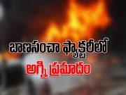 బ్రేకింగ్: బాణసంచా ఫ్యాక్టరీలో భారీ అగ్ని ప్రమాదం.. ఐదుగురు మృతి