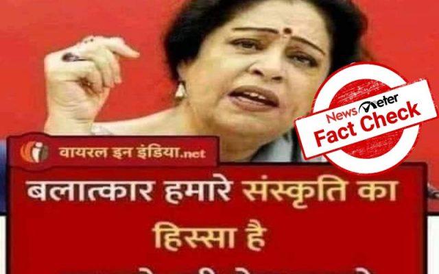 Fact Check : అత్యాచారాలు భారతదేశ సంస్కృతిలో ఒక భాగమేనని బీజేపీ ఎంపీ కిరణ్ ఖేర్ అన్నారా..?