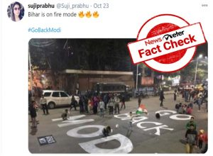Fact Check : నరేంద్ర మోదీ బీహార్ పర్యటనకు రాకూడదని రోడ్డు మీద 'గో బ్యాక్ మోదీ' అనే నినాదాలను రాశారా..?